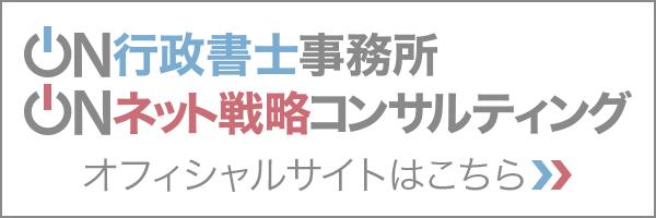 ON行政書士事務所 ONネット戦略コンサルティング
