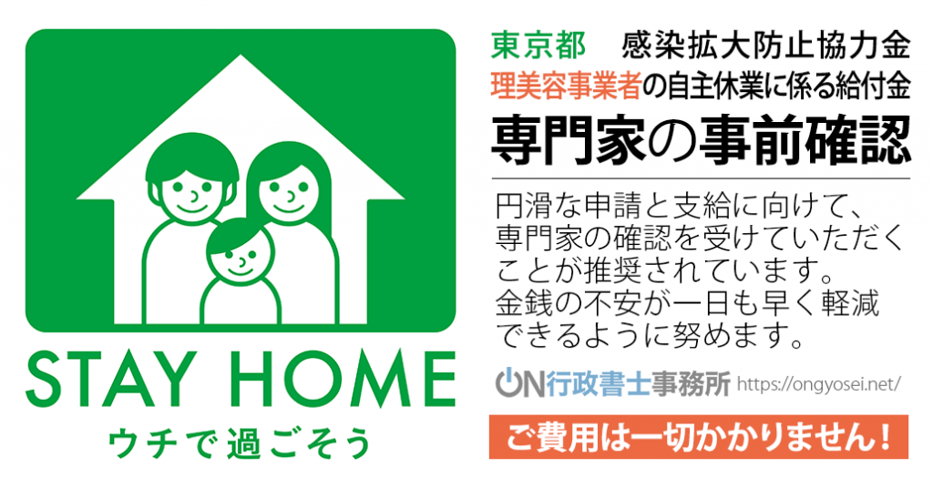 東京都「感染拡大防止協力金」「理美容事業者の自主休業に係る給付金」専門家の事前確認