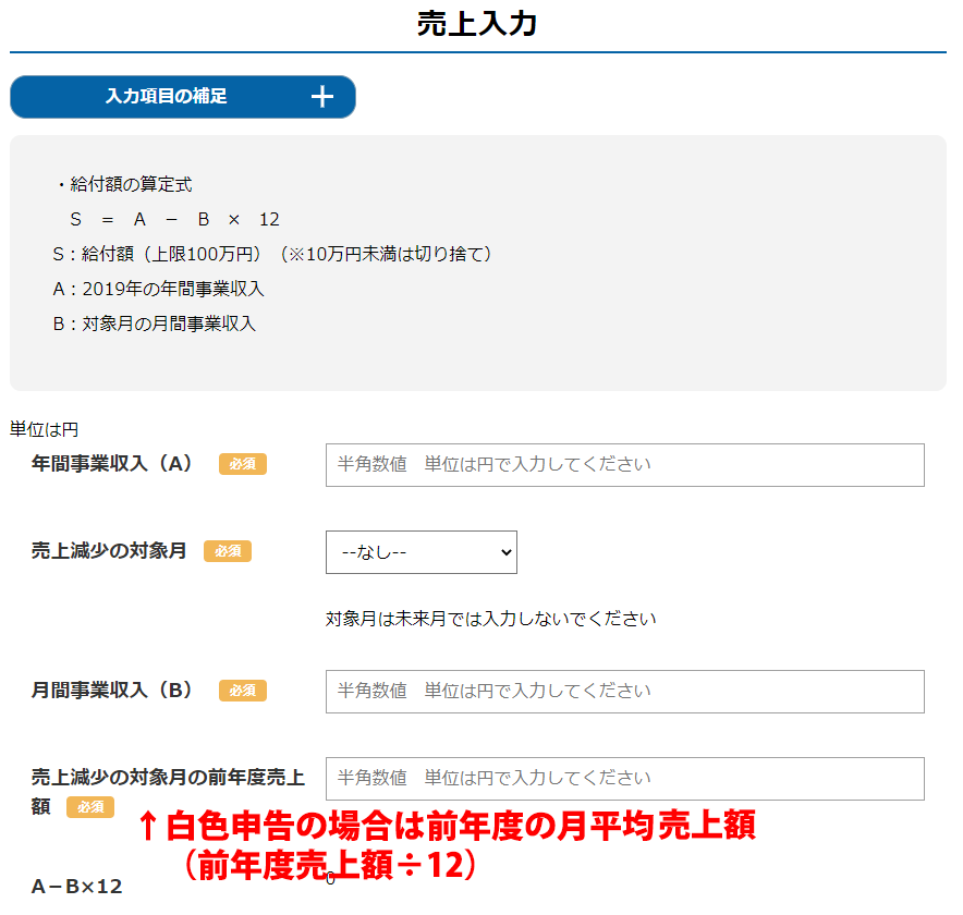 オンライン 給付 申請 化 金 持続
