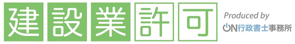 建設業許可 | 東京・上野 ON行政書士事務所