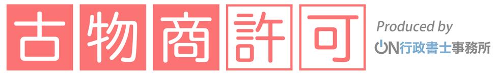古物商許可 | 東京・上野 ON行政書士事務所 | 書類作成も証明書取得も警察申請代理も全て込み6万円